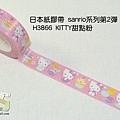 日本紙膠帶 sanrio系列第2彈 H3866 KITTY甜點粉