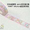 日本紙膠帶 sanrio系列第2彈 H3867 KIKILALA星空英字粉