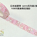 日本紙膠帶 sanrio系列第2彈 H3869美樂蒂玫瑰粉