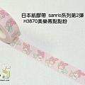 日本紙膠帶 sanrio系列第2彈 H3870美樂蒂點點粉