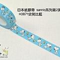 日本紙膠帶 sanrio系列第2彈 H3871史努比藍