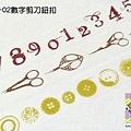 P紙膠帶 3捲組 P-MTS-02數字剪刀鈕扣