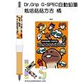 Dr.Grip G-SPEC自動鉛筆 栽培菇菇方吉 橘 $360 A