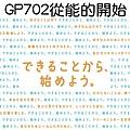 訊息系列明信片 GP702從能的開始