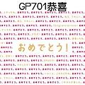 訊息系列明信片 GP701恭喜