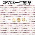 訊息系列明信片 GP703一生懸命