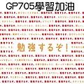 訊息系列明信片 GP705學習加油