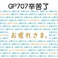 訊息系列明信片 GP707辛苦了