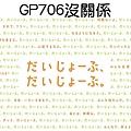 訊息系列明信片 GP706沒關係