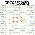 訊息系列明信片 GP708放輕鬆