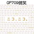 訊息系列明信片 GP709微笑