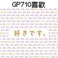訊息系列明信片 GP710喜歡
