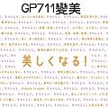 訊息系列明信片 GP711變美
