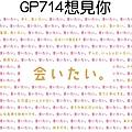 訊息系列明信片 GP714想見你