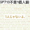訊息系列明信片 GP713不是1個人喲