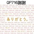 訊息系列明信片GP716謝謝