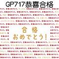訊息系列明信片GP717恭喜合格