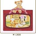 迪士尼海洋園內限定商品 Duffy8枚明信片組 甜點 $790 [訂金請付$350]