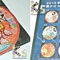 萬聖51A~迪士尼TDL限定 2013綜合DC和紙掛吊式月曆
