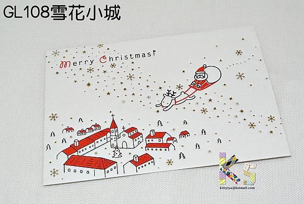 厚紙板燙金系列聖誕明信片 GL108雪花小城 $110 A