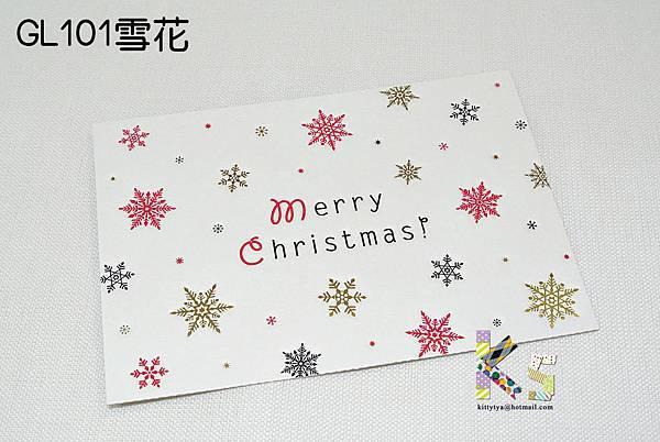 厚紙板燙金系列聖誕明信片 GL101雪花 $110 A