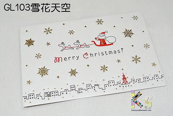厚紙板燙金系列聖誕明信片 GL103雪花天空 $110 A