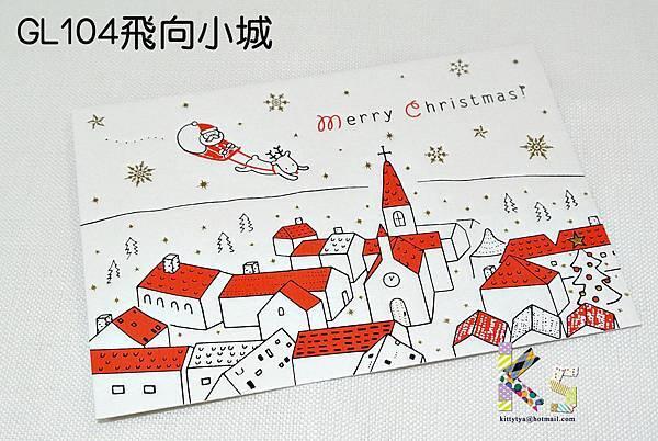 厚紙板燙金系列聖誕明信片 GL104飛向小城 $110 A