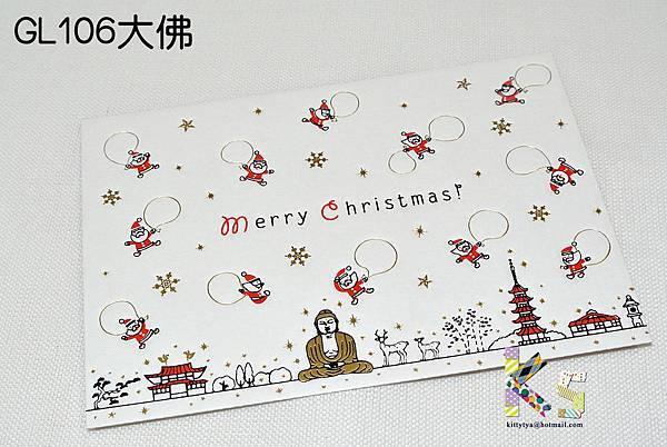 厚紙板燙金系列聖誕明信片 GL106大佛 $110 A