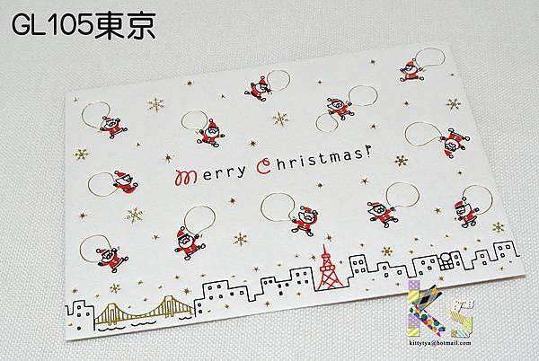 厚紙板燙金系列聖誕明信片 GL105東京 $110 A