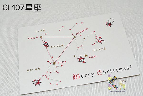 厚紙板燙金系列聖誕明信片 GL107星座 $110 A