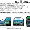日本當地限定特色造型明信片 神奈川限定 江之電組合 $405