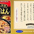 日本固利果 超推薦方便釜飯調理包 五目綜合飯 期間限定加送日本糯米喲! $220
