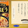 日本固利果 超推薦方便釜飯調理包 雞肉牛蒡飯 $220