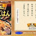 日本固利果 超推薦方便釜飯調理包 特選松茸飯 $280