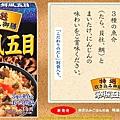 日本固利果 超推薦方便釜飯調理包 特選海鮮五目飯 $280