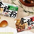日本S&B 全粒粉咖啡塊 中辛/辛口 $175
