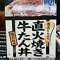 日本固利果 直火燒烤塩味牛舌丼調理包 $150