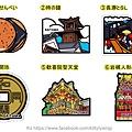 日本當地限定特色造型明信片 埼玉 共六彈 一張$85