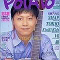 POTATO 2002年9月號