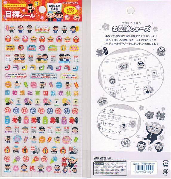 已售完-$75 日本 目標計畫 手帳可用趣味貼紙 學業考試