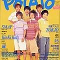 POTATO 2001年7月號