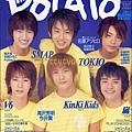 POTATO 2001年9月號