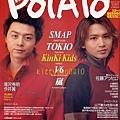 POTATO 2001年11月號