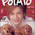 POTATO 2002年1月號