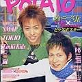 POTATO 2002年2月號