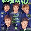POTATO 2002年4月號