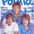 POTATO 2002年6月號