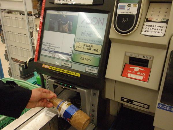 20091224 ジャスコ自動收銀機 (1)