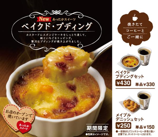 OR_dessert_01.jpg