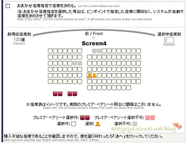 之前就先在網路預訂好位子了,會員可以自己先選坐位